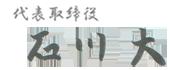 代表取締役石川大